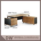 【多瓦娜】19058-602001 亞力斯6.6尺主管桌(全組.共4件)
