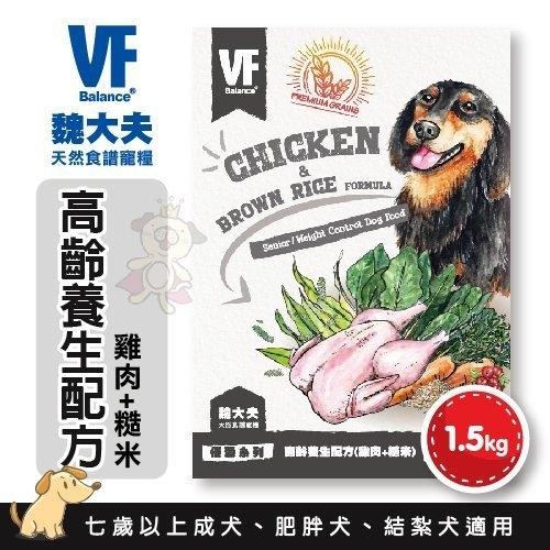 *WANG*魏大夫VF《高齡犬配方(雞肉+米)》1.5kg 犬糧/狗飼料