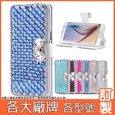 Realme X50 Pro 華碩 ZS630KL vivo X60 Pro 紅米 Note 9 小米 10T 滿鑽系列皮套 手機皮套 水鑽皮套 訂製