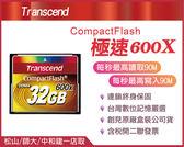 《 3C批發王 》 Transcend 創見 CF 32G 32GB 600X 極速卡 終身保固 四通道高速傳輸 單眼相機最佳選擇