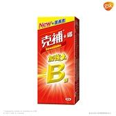 【克補】B群+鐵加強錠 60錠 (全新配方 添加葉黃素)