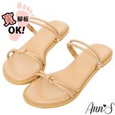 Ann'S微糖小文青-扭結可兩穿寬版平底涼鞋-杏