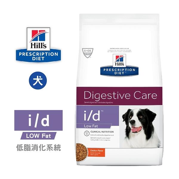 希爾思 Hills 犬用 i/d Low Fat 低脂消化系統護理 8.5LB 促進益菌生長 處方 狗飼料