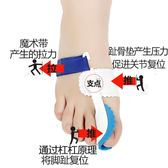 大腳趾腳型足外翻拇指外翻大腳骨糾正器分趾器矯正糾正帶夜用 初語生活館