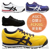 【配件王】日本代購 ASICS 亞瑟士 CP201 FCP201 安全鞋 作業鞋 塑鋼鞋 鋼頭鞋 工作鞋 男鞋 女鞋