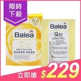 德國 Balea Q10膠原蛋白眼膜(6對入)【小三美日】$249