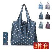 年終享好禮 3個裝折疊購物袋便攜超市環保袋買菜包大容量手提袋子韓版防潑水