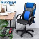 電腦椅 辦公椅 書桌椅 凱堡 舒壓全網多功能高級電腦椅 PU舒壓椅(3色)台灣製 一年保固【A14150】