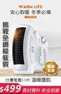 現貨暖風機 取暖器迪利浦電暖風機小太陽電暖氣家用節能迷妳熱風小型電暖器 百分百