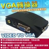 監視器 AV轉VGA訊號轉換 雙功能 DVR主機/監視器轉接到LCD電腦液晶螢幕 台灣安防