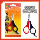 【力奇】QQ 雙色貓用指甲剪-60元可超取(J002A01)