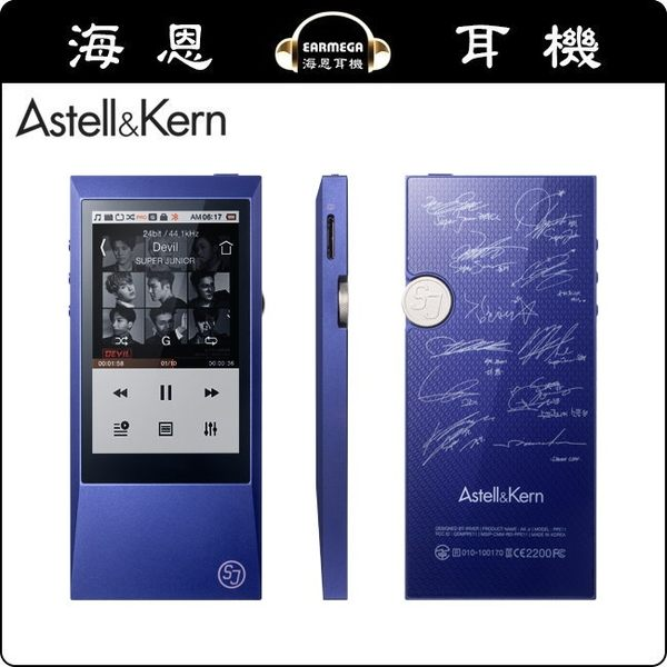 【海恩數位】韓國 Astell & Kern SUPER JUNIOR x AK Jr 播放器