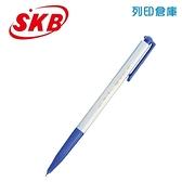 SKB 文明IB-100 藍色 0.5自動中油筆 1支