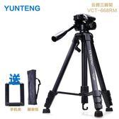 云騰668單反三腳架便攜攝像機DV架手機微單佳能尼康索尼相機支架 滿598元立享89折