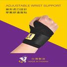 護具 護腕 GoAround  立體可調式護腕(1入) 醫療護具 調整型護腕