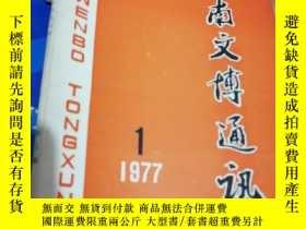 二手書博民逛書店河南文博通訊罕見1977年第1期Y20840