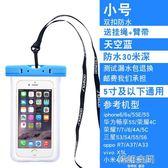 通用手機防水袋潛水套觸屏外賣防雨保護套蘋果華為oppo游泳防水包  韓語空間