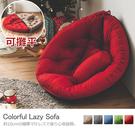 懶骨頭 沙發 和室椅 【收納屋】多功能日式懶骨頭-紅色& DIY組合傢俱