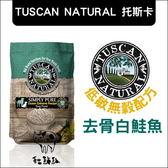 Tuscan Natural 托斯卡〔無穀犬糧,去骨鮭魚+蔬菜,26.4磅〕