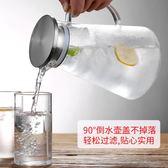 涼水壺玻璃耐高溫家用水壺涼白開水壺扎壺涼水杯大容量耐熱冷水壺   mandyc衣間