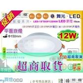 【舞光LED】LED-12W / 15cm。LED平面崁燈 附變壓器 可選4000K 小量超商取 #15DOP12D【燈峰照極】