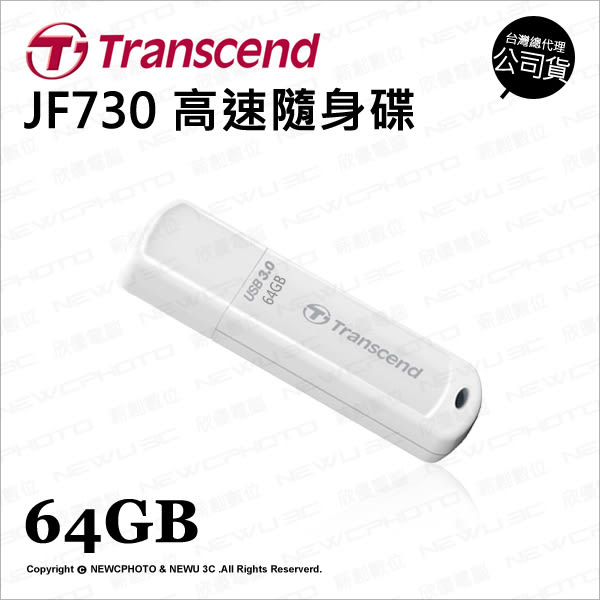 Transcend 創見 JetFlash 730 JF730 64GB 64G 高速 隨身碟 USB3.0 ★可刷卡★ 薪創數位