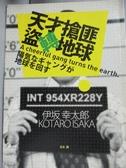 【書寶二手書T2/翻譯小說_ORT】天才搶匪盜轉地球_伊坂幸太郎