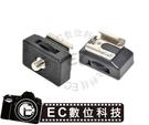 【EC數位】MSA-9 可鎖緊1/4母螺牙專用轉標準 通用熱靴座 熱靴轉換座 持續燈 閃光燈 麥克風