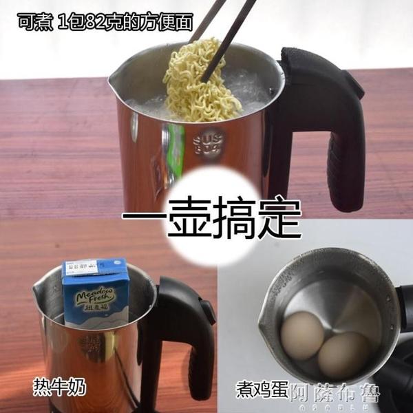 熱水壺 出國旅行不銹鋼電水壺迷你便攜式電熱水壺小型0.5L電水杯110-220V 雙12