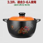 曼達尼砂鍋耐高溫養生燉湯煲陶瓷小沙鍋煲湯粥鍋燉鍋明火家用燃氣