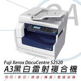 【高士資訊】FUJI XEROX 富士全錄 DocuCentre S2520 A3 黑白桌上型 數位多功能 複合機 4功1卡