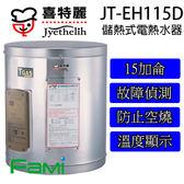 【fami】喜特麗 儲熱式 電能熱水器 JT-EH115D 不绣鋼內桶。內桶保固三年