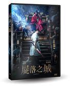 【停看聽音響唱片】【DVD】屍落之城