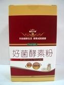 大熊健康~好菌酵素粉28入/盒 ~特惠中~