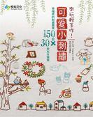 (二手書)來玩輕手作!可愛小刺繡:幸福感的刺繡圖案150款╳30款布作雜貨
