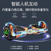 平衡車兩輪智慧電動兒童8-12小孩平衡車成年代步雙輪學生成人自平行車 貝芙莉LX