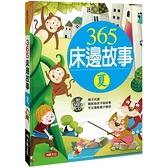 童話小百科:365床邊故事(夏)(典藏版)