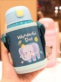 兒童雙蓋保溫杯兩用吸管杯帶杯套304不銹鋼真空水杯便攜可愛水壺  Cocoa