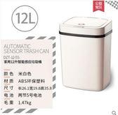 納仕達智能垃圾桶全自動感應家用-12L
