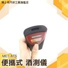 《博士特汽修》吹嘴式 呼氣式 酒測器 電子數位液晶顯示 MET-ATS