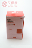 中衛優碘棉片10包裝/盒【艾保康】