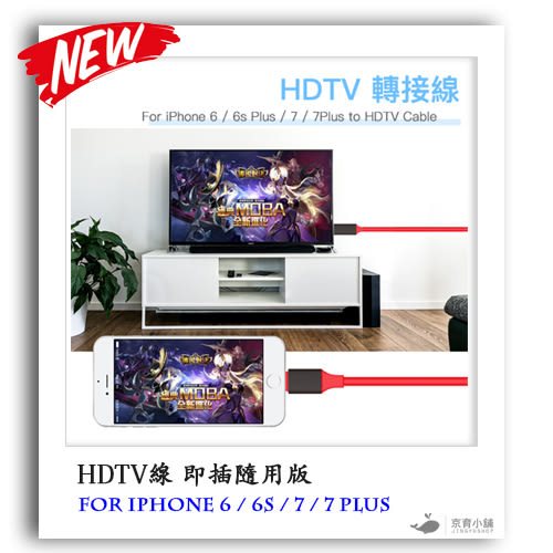 Apple HDTV線 即插隨用版 iPhone X 8 7 6 6s Plus SE HDMI 高清電視線 轉接器 JY