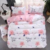 簡約四件套全純棉家紡2.0雙人床單被套宿舍1.5米1.8m寢室三件套   蓓娜衣都