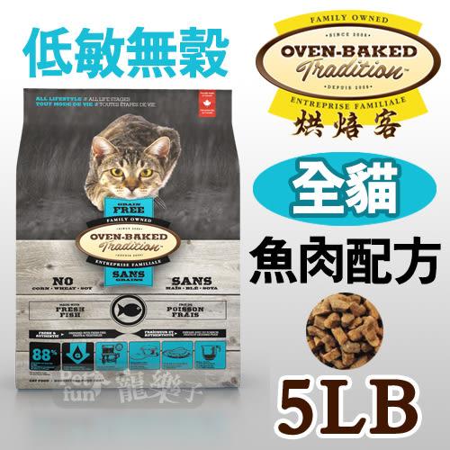 [寵樂子]《Oven-Baked烘焙客》全貓無穀魚肉配方 5磅 / 貓飼料