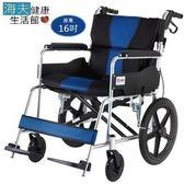 必翔銀髮手動輪椅(未滅菌)【海夫】座得住輕量型看護輪椅 後折背款 16吋座寬(PH-162S)
