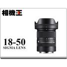 相機王 Sigma C 18-50mm F2.8 DC DN〔Sony E-Mount版〕公司貨