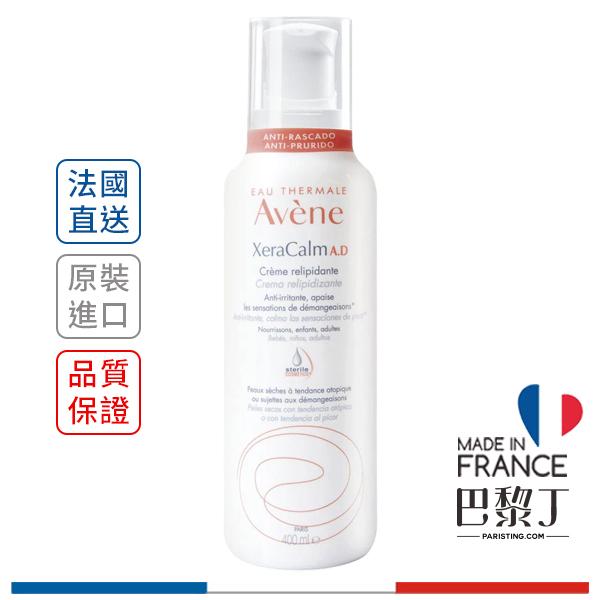 Avene 雅漾 舒緩乾癢霜 400ml 法國最新包裝【巴黎丁】