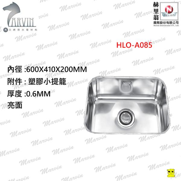 HELION-赫里翁 歐化不鏽鋼水槽 HLO-A085 (下崁專用)不鏽鋼0.6MM 台灣製造