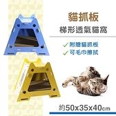 【SofyDOG】梯形透氣貓窩(黃) 貓玩具