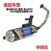 排氣管適用雅馬哈摩托車RSZ福喜巧格SC彩蓋排氣管GY6改裝100半回壓鬼火  LX春季新品
